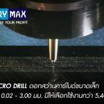 ATOM MICRO DRILL ดอกสว่านคาร์ไบด์ขนาดเล็ก ขนาดตั้งแต่ 0.02 – 3.00 มม. มีให้เลือกใช้งานกว่า 5,400 รายการ