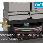GripMatic ปากกาจับยึดชิ้นงานระบบลม (Pneumatic) ที่ สามารถทำงานร่วมกับหุ่นยนต์ได้