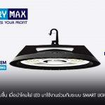 ประหยัดค่าไฟเพิ่มขึ้น เมื่อนำโคมไฟ LED มาใช้งานร่วมกับระบบ Smart Lighting Design