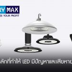 3 สาเหตุหลักที่ทำให้ LED มีปัญหาและเสียหายบ่อยครั้ง
