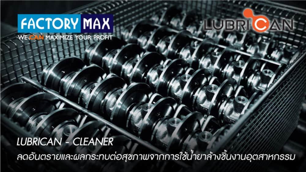 ลดอันตรายและผลกระทบต่อสุขภาพจากการใช้น้ำยาล้างชิ้นงานอุตสาหกรรม (Cleaner)
