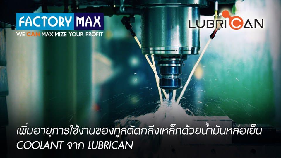 เพิ่มอายุการใช้งานของทูลตัดกลึงเหล็กด้วยน้ำมันหล่อเย็น (Coolant) จาก LUBRICAN