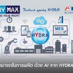 เพิ่มความสามารถในการผลิต ด้วย AI จาก HYDRA