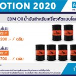 LUBRICAN – New Promotion EDM Oil