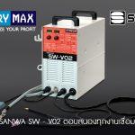 เครื่องเชื่อม SANWA SW-V02 ตอบสนองทุกงานเชื่อมซ่อมแม่พิมพ์
