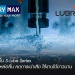 น้ำมันหล่อเย็น S-Lube Series หล่อเย็นและหล่อลื่น  ลดการเน่าเสีย ใช้งานได้ยาวนาน