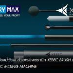 ลดเวลาการขัดแม่พิมพ์ ด้วยแปรงเซรามิก XEBEC BRUSH บนเครื่องจักรอัตโนมัติ CNC MILLING MACHINE
