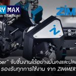 """""""Gripper"""" จับชิ้นงานได้อย่างมั่นคงและปลอดภัย รองรับทุกการใช้งาน จาก ZIMMER"""