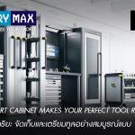 ZOLLER Smart cabinet makes your perfect tool room ตู้เก็บทูลอัจฉริยะ จัดเก็บและเตรียมทูลอย่างสมบูรณ์แบบ