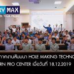 ภาพบรรยากาศงานสัมมนา Hole Making Technology ณ Taratorn Pro Center | 18.12.2019