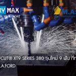 เอ็นมิล TuffCut® XT9 Series 380 รุ่นใหม่ 9 ฟัน ที่ทนความร้อนได้สูงจาก M.A.FORD