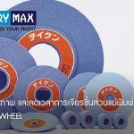 เพิ่มประสิทธิภาพและลดเวลาการเจียรชิ้นส่วนแม่พิมพ์ด้วยหิน TEIKEN RZ Wheel