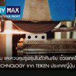 ลดความร้อน และควบคุมรูพรุนในตัวหินเจีย ด้วยเทคโนโลยี PoreTec Technology จาก TEIKEN ประเทศญี่ปุ่น
