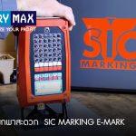 มาร์คง่าย พกพาสะดวก  SIC Marking E-Mark
