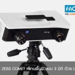 เครื่องวัด ZEISS COMET สแกนพื้นผิวแบบ 3 มิติ ด้วย LED สีน้ำเงิน